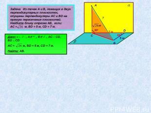 Задача Из точек А и В, лежащих в двух перпендикулярных плоскостях, опущены перпе