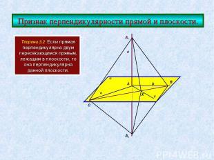 Признак перпендикулярности прямой и плоскости. Теорема 3.2 Если прямая перпендик