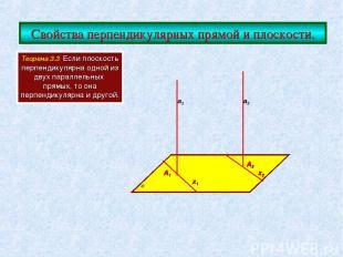 Свойства перпендикулярных прямой и плоскости. Теорема 3.3 Если плоскость перпенд