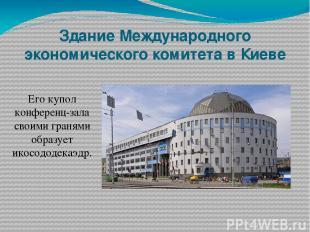 Здание Международного экономического комитета в Киеве Его купол конференц-зала с