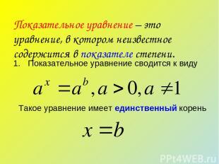 Показательное уравнение – это уравнение, в котором неизвестное содержится в пока