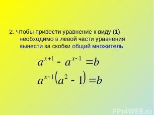 2. Чтобы привести уравнение к виду (1) необходимо в левой части уравнения вынест