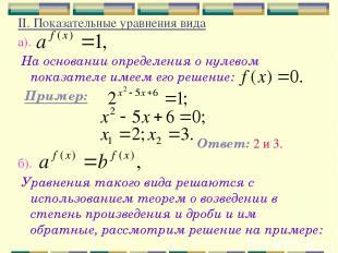 II. Показательные уравнения вида а). На основании определения о нулевом показате