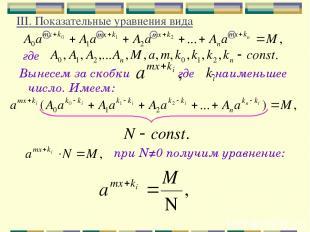 III. Показательные уравнения вида где Вынесем за скобки где -наименьшее число. И