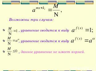 Возможны три случая: , уравнение сводится к виду , уравнение сводится к виду , д