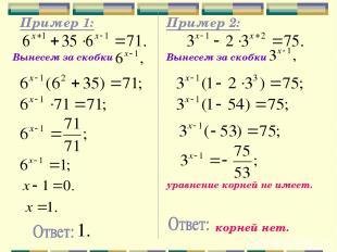 Пример 1: Вынесем за скобки Пример 2: Вынесем за скобки уравнение корней не имее