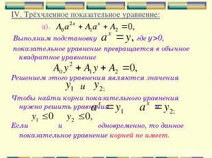 IV. Трёхчленное показательное уравнение: а). Выполним подстановку где у>0, показ
