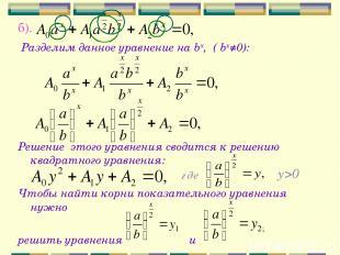 б). Разделим данное уравнение на bx, ( bx≠0): Решение этого уравнения сводится к