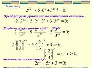 Пример: Преобразуем уравнение по свойствам степени: Разделим уравнение на 32х, 3
