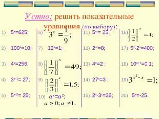 Устно: решить показательные уравнения (по выбору): 5х=625; 5-х= 25; 100х=10; 12х