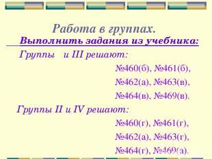 Работа в группах. Выполнить задания из учебника: Группы Ι и III решают: №460(б),
