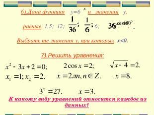 6).Дана функция у=6 и значения у, равные 1,5; 12; 6; . Выбрать те значения у, пр