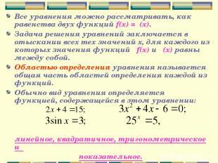 Все уравнения можно рассматривать, как равенства двух функций f(x) =φ(x). Задача