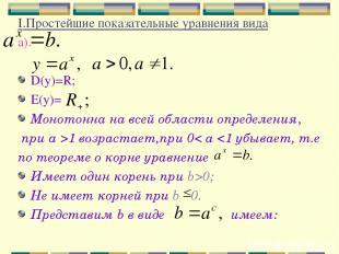 I.Простейшие показательные уравнения вида а). D(у)=R; Е(у)= Монотонна на всей об