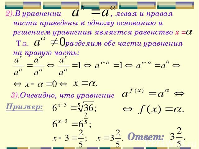 2).В уравнении , левая и правая части приведены к одному основанию и решением уравнения является равенство х = Т.к. разделим обе части уравнения на правую часть: 3).Очевидно, что уравнение Пример: