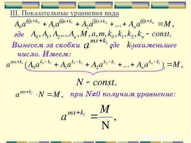III. Показательные уравнения вида где Вынесем за скобки где -наименьшее число. Имеем: при N≠0 получим уравнение: