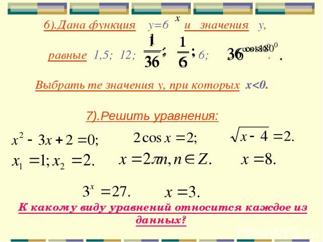 6).Дана функция у=6 и значения у, равные 1,5; 12; 6; . Выбрать те значения у, при которых х
