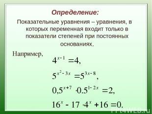Определение: Показательные уравнения – уравнения, в которых переменная входит то