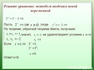 Решите уравнение методом введения новой переменной Пусть ,где ,тогда По теореме,
