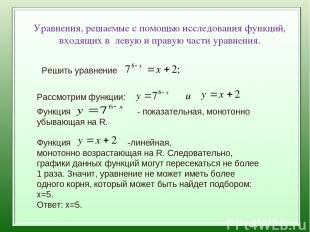 Уравнения, решаемые с помощью исследования функций, входящих в левую и правую ча