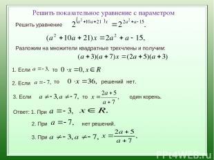 Решить показательное уравнение с параметром Решить уравнение Разложим на множите