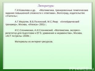 Литература: Г.И.Ковалева и др. «Математика, тренировочные тематические задания п