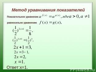 Метод уравнивания показателей Показательное уравнение равносильно уравнению Отве