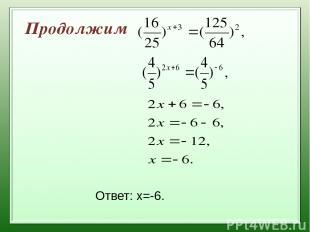 Продолжим Ответ: х=-6.