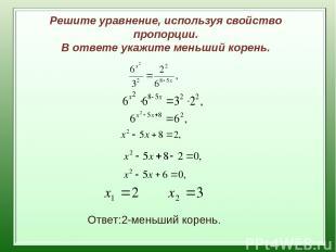 Решите уравнение, используя свойство пропорции. В ответе укажите меньший корень.