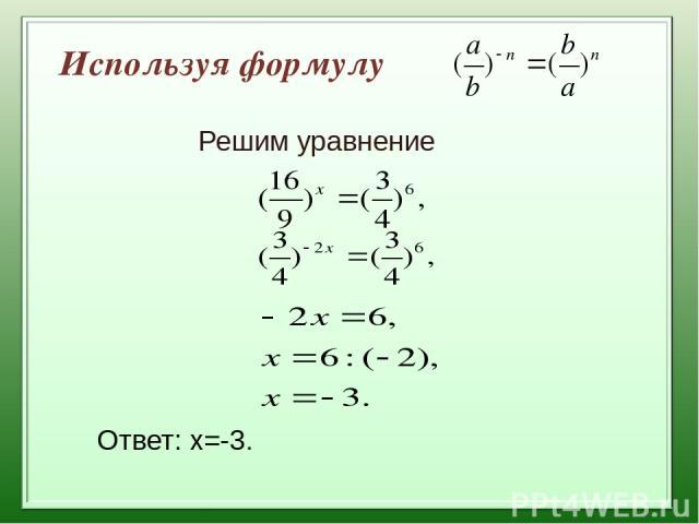 Используя формулу Решим уравнение Ответ: х=-3.