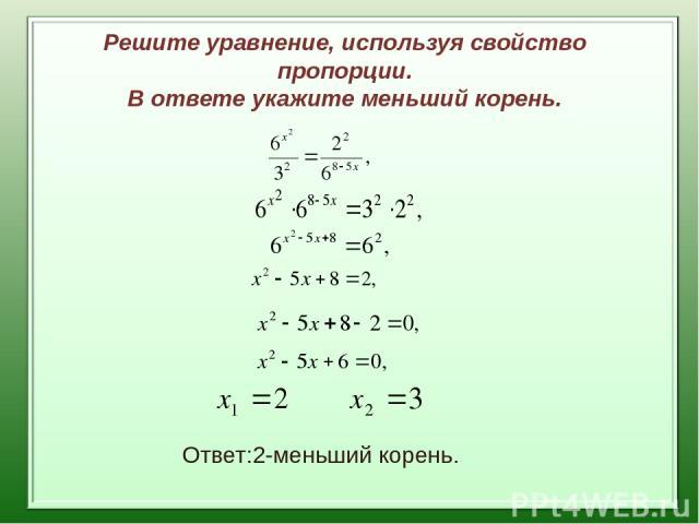 Решите уравнение, используя свойство пропорции. В ответе укажите меньший корень. Ответ:2-меньший корень.