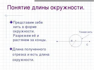 Понятие длины окружности. Представим себе нить в форме окружности. Разрежем её и