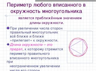 Периметр любого вписанного в окружность многоугольника является приближённым зна