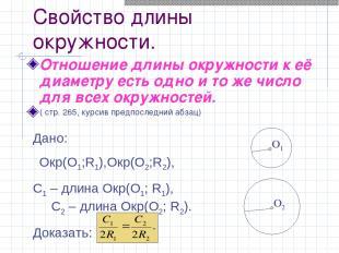 Свойство длины окружности. Отношение длины окружности к её диаметру есть одно и