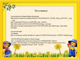 Источники: Автор шаблона Зобнина Ирина Евгеньевна http://img1.liveinternet.ru/im