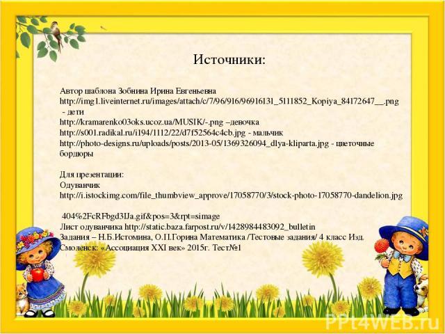 Источники: Автор шаблона Зобнина Ирина Евгеньевна http://img1.liveinternet.ru/images/attach/c/7/96/916/96916131_5111852_Kopiya_84172647__.png - дети http://kramarenko03oks.ucoz.ua/MUSIK/-.png –девочка http://s001.radikal.ru/i194/1112/22/d7f52564c4cb…
