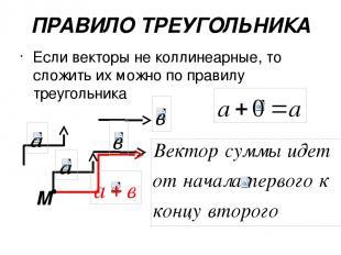 ПРАВИЛО ТРЕУГОЛЬНИКА Если векторы не коллинеарные, то сложить их можно по правил