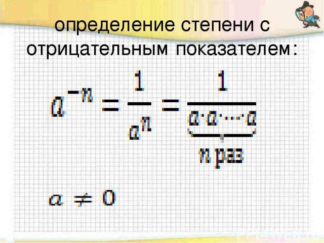определение степени с отрицательным показателем: