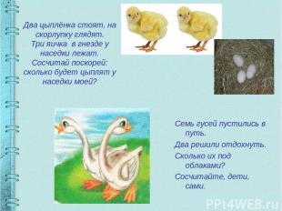 Два цыплёнка стоят, на скорлупку глядят. Три яичка в гнезде у наседки лежат. Сос