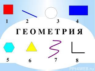 Г Е О М Е Т Р И Я 1 3 2 4 5 6 7 8