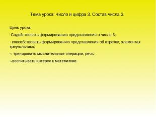 Тема урока: Число и цифра 3. Состав числа 3. Цель урока: Содействовать формирова