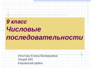 9 класс Числовые последовательности Ипатова Елена Валерьевна Лицей 393 Кировский