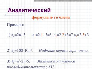 формула n- го члена Примеры: 1) аn=2n+3 a1=2·1+3=5 a2=2·2+3=7 a3=2·3+3 2) an=100