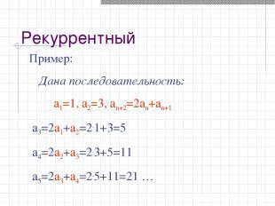 Пример: Дана последовательность: а1=1, а2=3, аn+2=2аn+аn+1 а3=2а1+а2=2.1+3=5 а4=