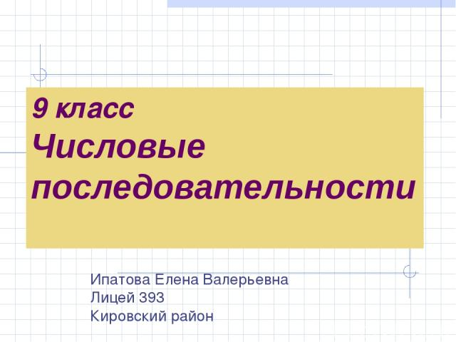 9 класс Числовые последовательности Ипатова Елена Валерьевна Лицей 393 Кировский район