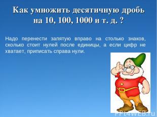 Как умножить десятичную дробь на 10, 100, 1000 и т. д. ? Надо перенести запятую