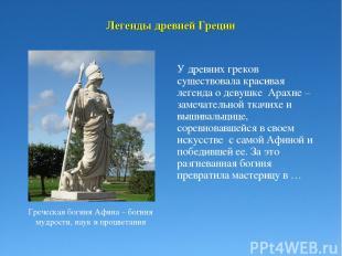Легенды древней Греции У древних греков существовала красивая легенда о девушке