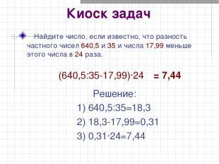 Киоск задач Найдите число, если известно, что разность частного чисел 640,5 и 35