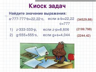 Киоск задач Найдите значение выражения: a·777-777·b+22,22·c, 1) z·333-333·p, есл