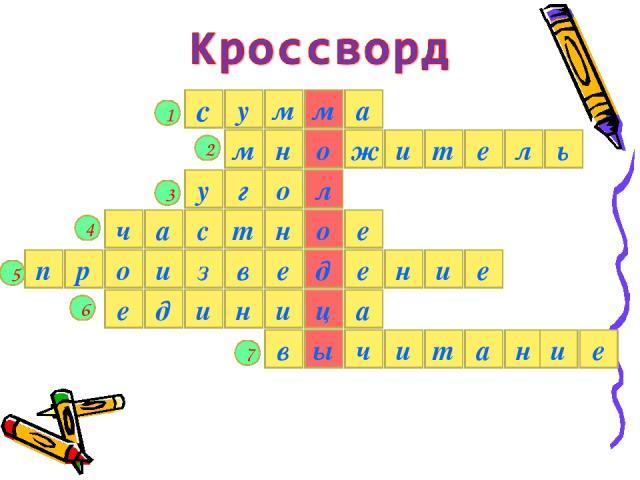 с у м а м м о ь н ж и т е л у г о л а ч с п о т д н з н е е в е е и и о р в е д и н и а ц ы ч и н т а е и 1 2 3 5 4 7 6